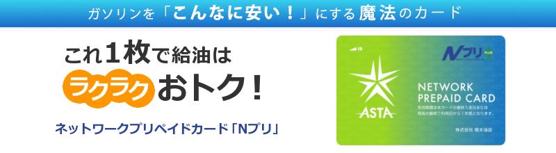 ネットワークプリペイドカード「Nプリ」