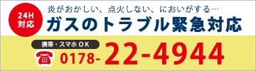 0178-22-4944:ガスのトラブル緊急対応
