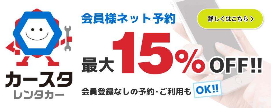 カースタレンタカー:会員様ネット予約最大15%off