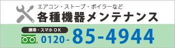 0120-85-4944:各種機器メンテナンス