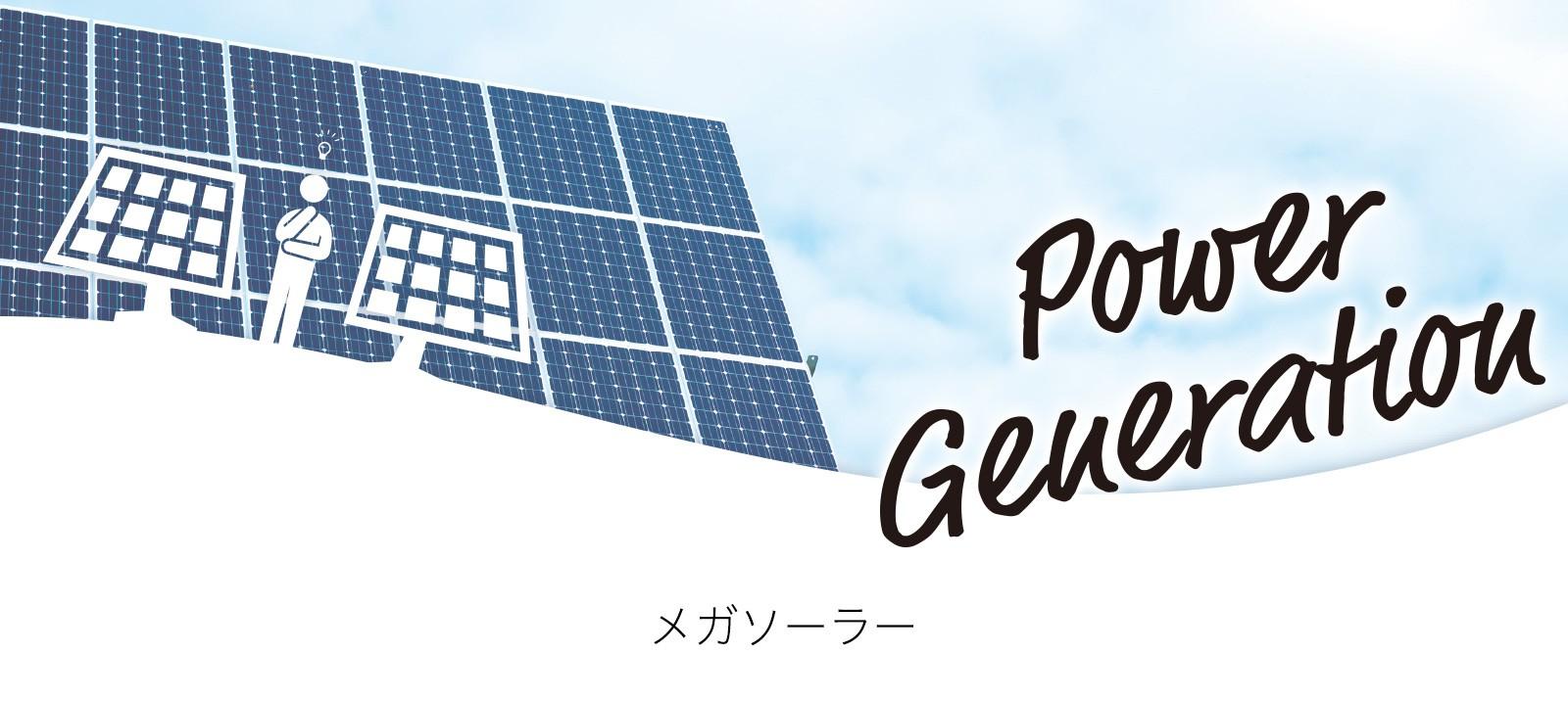 「発電事業」メガソーラー