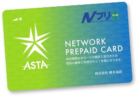 Nプリ NETWORKPREPAID CARD