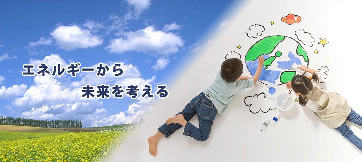 エネルギーから未来を考える
