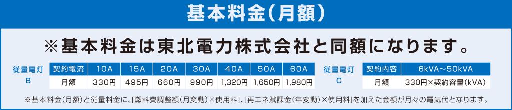 東北電力料金表
